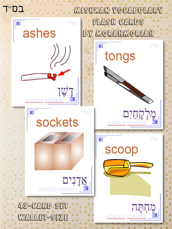 Mishkan Vocabulary Flash Cards