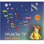Our Ivrit Modern Hebrew Curriculum