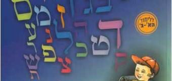 Our Ivrit Modern Hebrew Curriculum